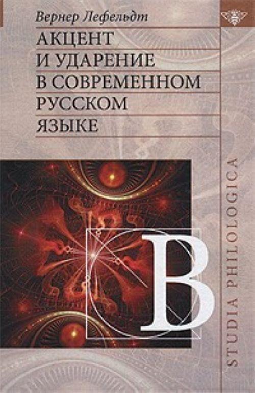 Aktsent i udarenie v sovremennom russkom jazyke