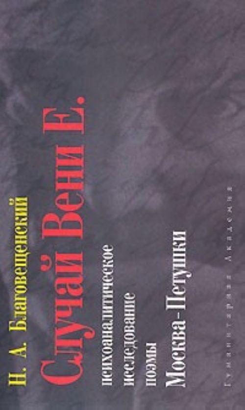 Sluchaj Veni E. Psikhoanaliticheskoe issledovanie poemy Moskva-Petushki