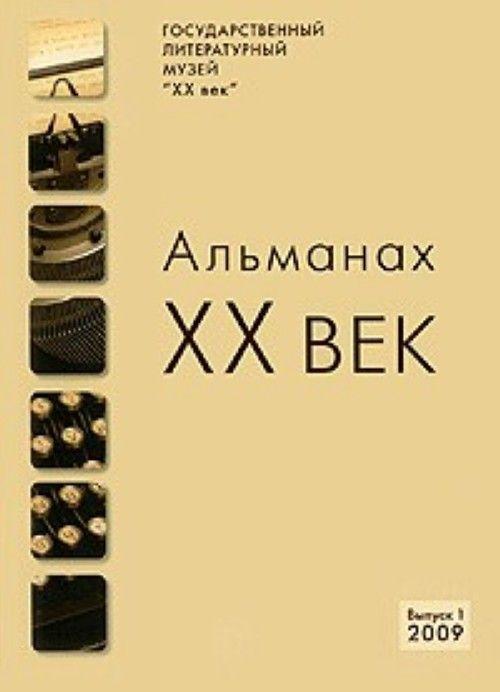 XX vek. Almanakh No. 1 2009