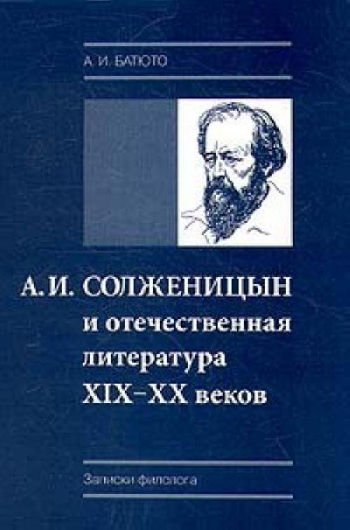 A. I. Solzhenitsyn i otechestvennaja literatura XIX - XX vekov