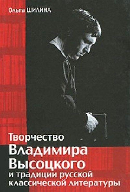 Tvorchestvo Vladimira Vysotskogo i traditsii russkoj klassicheskoj literatury