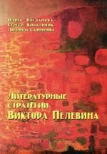 Literaturnye strategii Viktora Pelevina