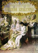 Zolotaja kniga russkoj kultury