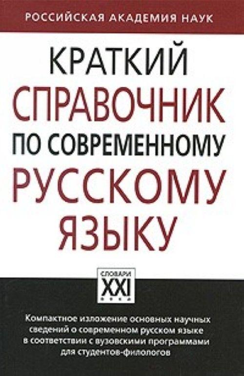 Kratkij spravochnik po sovremennomu russkomu jazyku