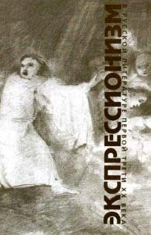 Экспрессионизм в русской литературе первой трети XX века