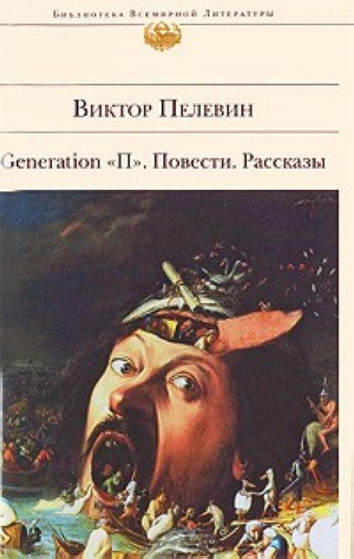 """Generation """"P"""". Povesti. Rasskazy"""
