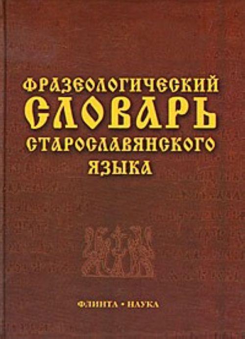 Frazeologicheskij slovar staroslavjanskogo jazyka