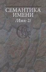 Semantika imeni (Imja-2)