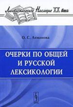 Ocherki po obschej i russkoj leksikologii