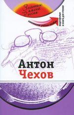 Anton Chekhov: Kompleksnoe uchebnoe posobie dlja izuchajuschikh russkij jazyk kak inostrannyj. The set consists of book and DVD