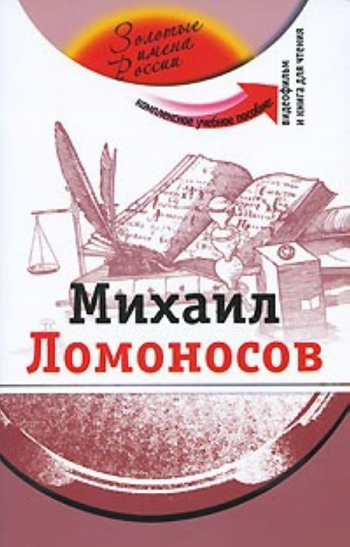 Mikhail Lomonosov. The set consists of book and DVD