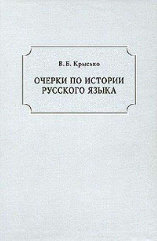 Ocherki po istorii russkogo jazyka