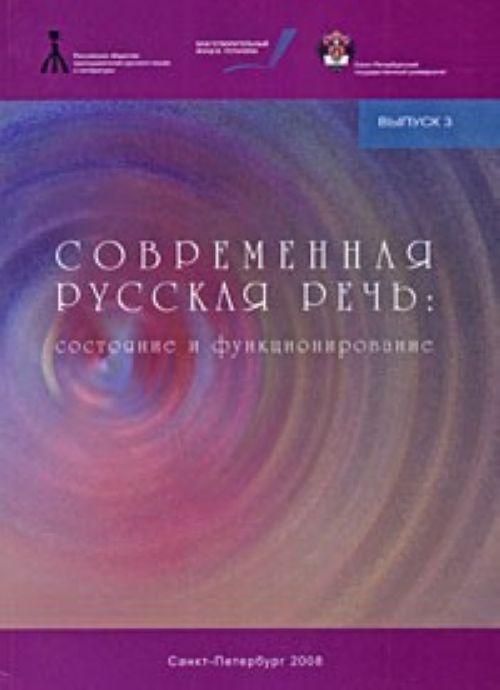 Современная русская речь. Состояние и функционирование