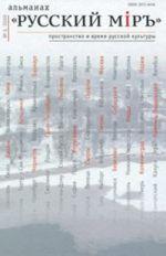 Russkij mir. Prostranstvo i vremja russkoj kultury. Almanakh. No 4, 2010