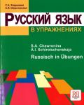 Русский язык в упражнениях  (Russisch in Uebungen)