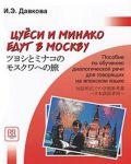 Tsuesi i Minako edut v Moskvu. Book and CD-MP3
