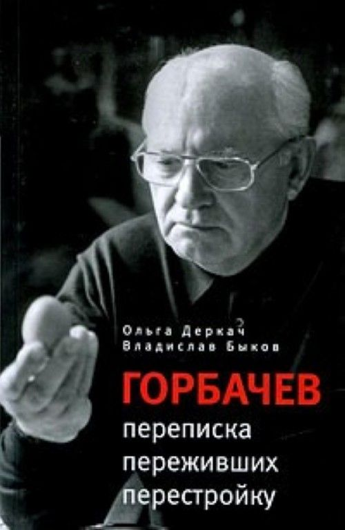 Gorbachev. Perepiska perezhivshikh perestrojku