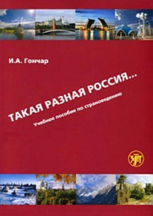 Takaja raznaja Rossija... Uchebnoe posobie po stranovedeniju (Uchebnik i DVD-ROM)