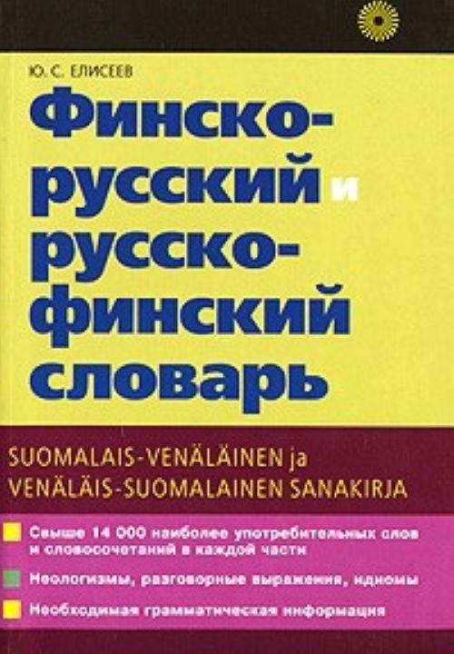 Finsko-russkij i russko-finskij slovar / Suomalais-venalainen ja venalais-suomalainen sanakirja
