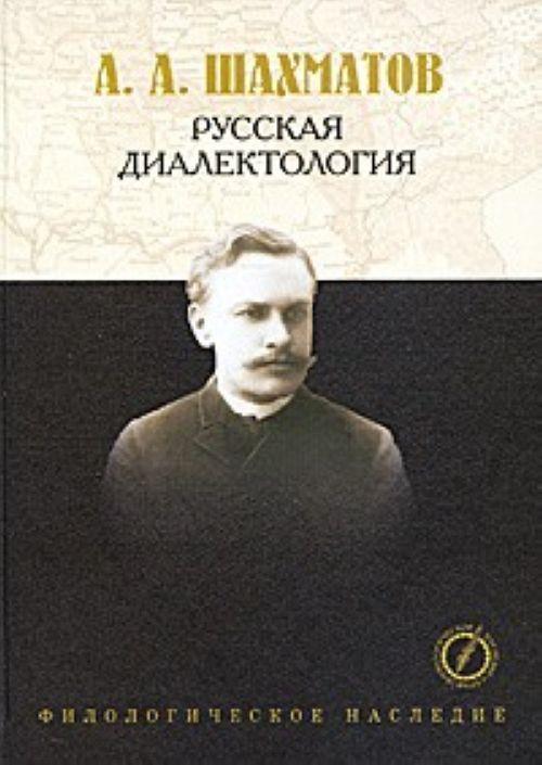 Russkaja dialektologija