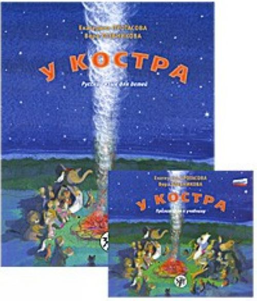 U kostra. Russkij jazyk dlja detej. The set consists of book and CD in PDF format