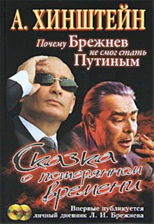 Сказка о потерянном времени. Почему Брежнев не смог стать Путиным (+ CD-ROM)