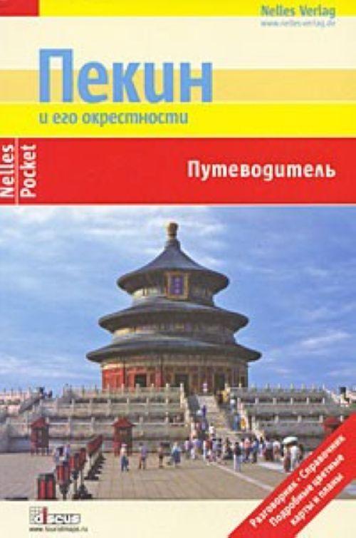 Pekin i ego okrestnosti. Putevoditel