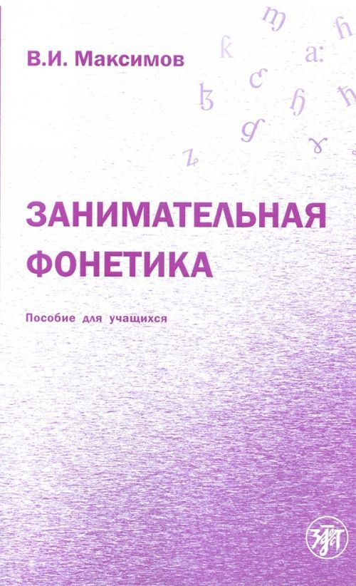 Zanimatelnaja fonetika