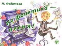 Ne fonetika - pesnja! The set consists of book and CD in MP3 format