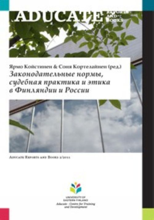 Законодательные нормы, судебная практика и этика в Финляндии и России