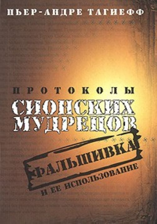 Protokoly sionskikh mudretsov. Falshifka i ee ispolzovanie