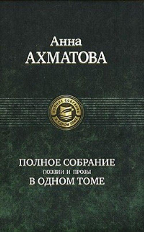 Anna Akhmatova. Polnoe sobranie poezii i prozy v odnom tome