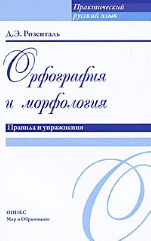 Orfografija i morfologija. Pravila i uprazhnenija
