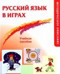 Русский язык в играх: Учебное пособие (методическое описание )