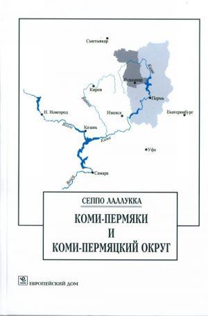 Komi-permjaki i Komi-Permjatskij okrug. Istorija, demograficheskie i etnicheskie protsessy.