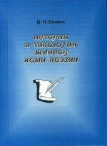 Istorija i tipologija zhanrov komi poezii