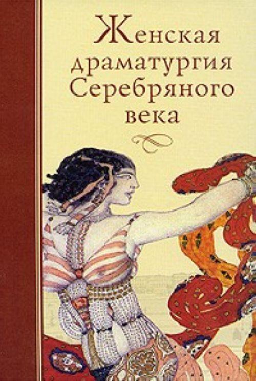 Zhenskaja dramaturgija Serebrjanogo veka