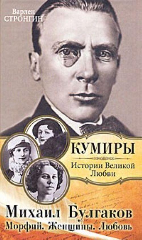 Mikhail Bulgakov. Morfij. Zhenschiny. Ljubov