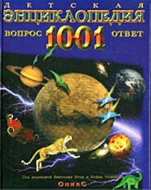 Detskaja entsiklopedija. 1001 vopros i otvet.