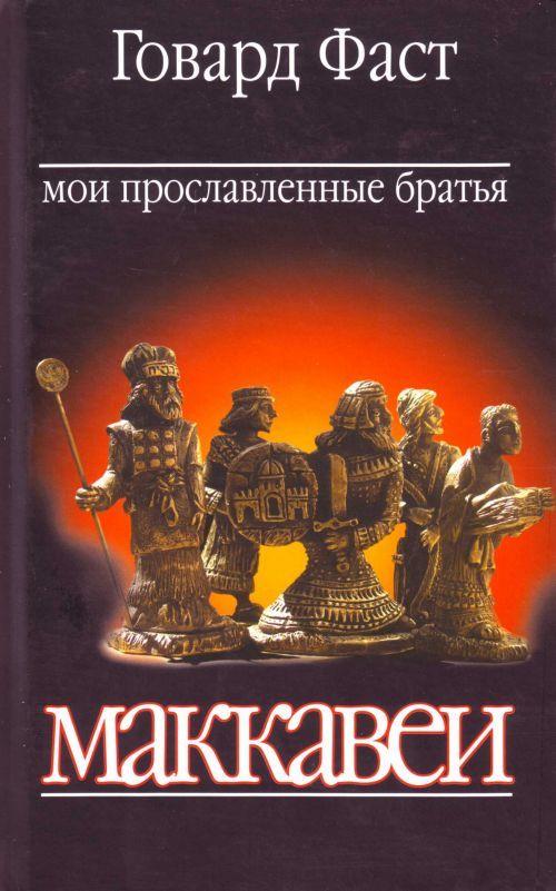 Moi pravoslavnye bratja Makkavei.