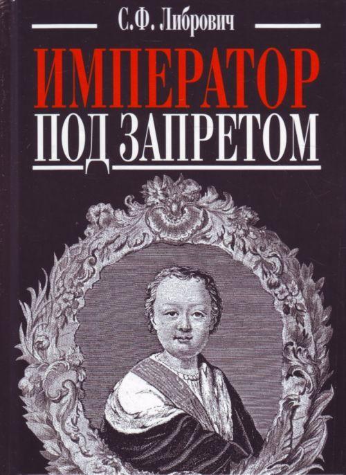 Imperator pod zapretom. Dvadtsat chetyre goda russkoj istorii.