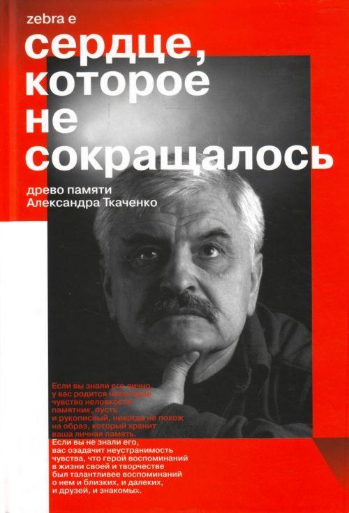Serdtse, kotoroe ne sokraschalos: drevo pamjati Aleksandra Tkachenko.
