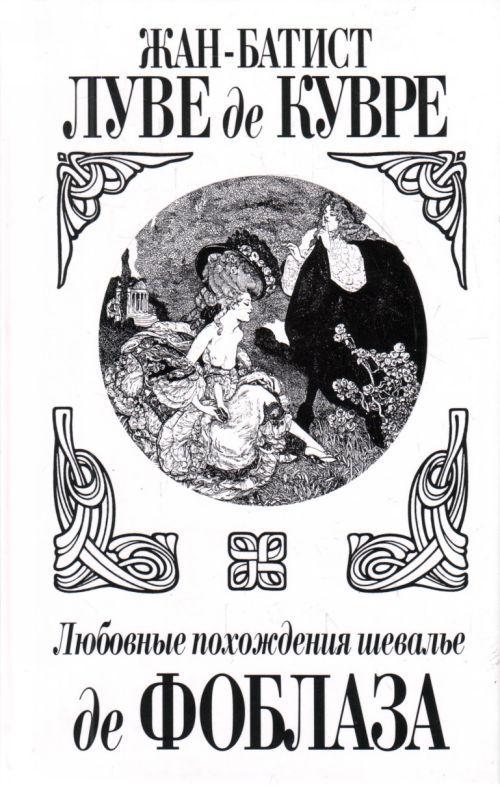Ljubovnye pokhozhdenija shevale de Foblaza.