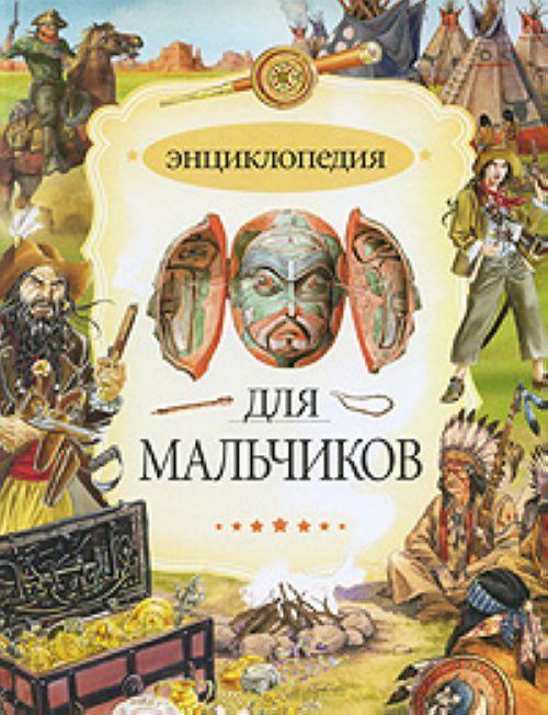 Entsiklopedija dlja malchikov.