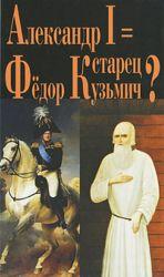 Aleksandr I = starets Fjodor Kuzmich?