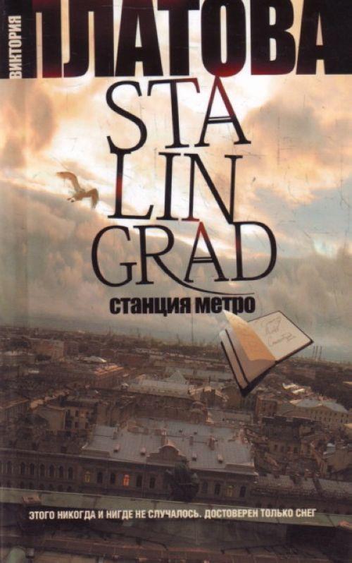 Stalingrad, stantsija metro