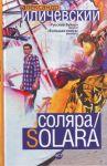 Soljara/Solara