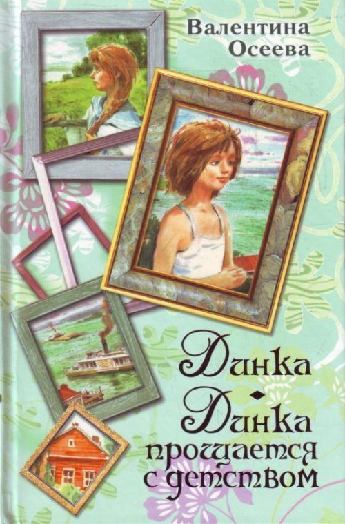 Dinka. Dinka proschaetsja s detstvom