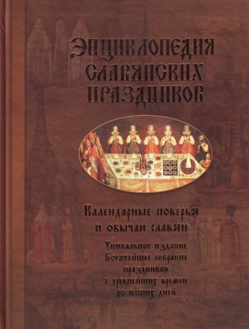 Entsiklopedija slavjanskikh prazdnikov.