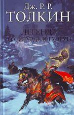 Легенда о Сигурде и Гудрун.